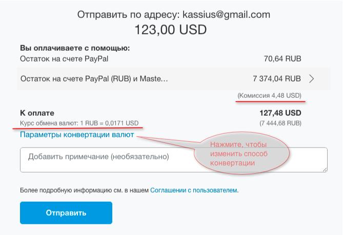 Paypal/как происходит конвертация валют в paypal?