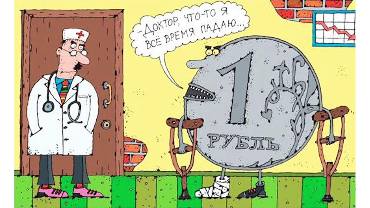 Почему падает курс рубля в 2015 году