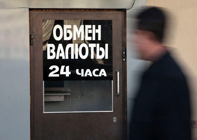Почему закрыты обменные пункты