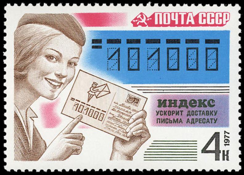 Почтовый индекс впервые применили на украине
