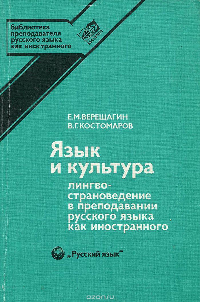 Преподавание русского языка как иностранного курсы