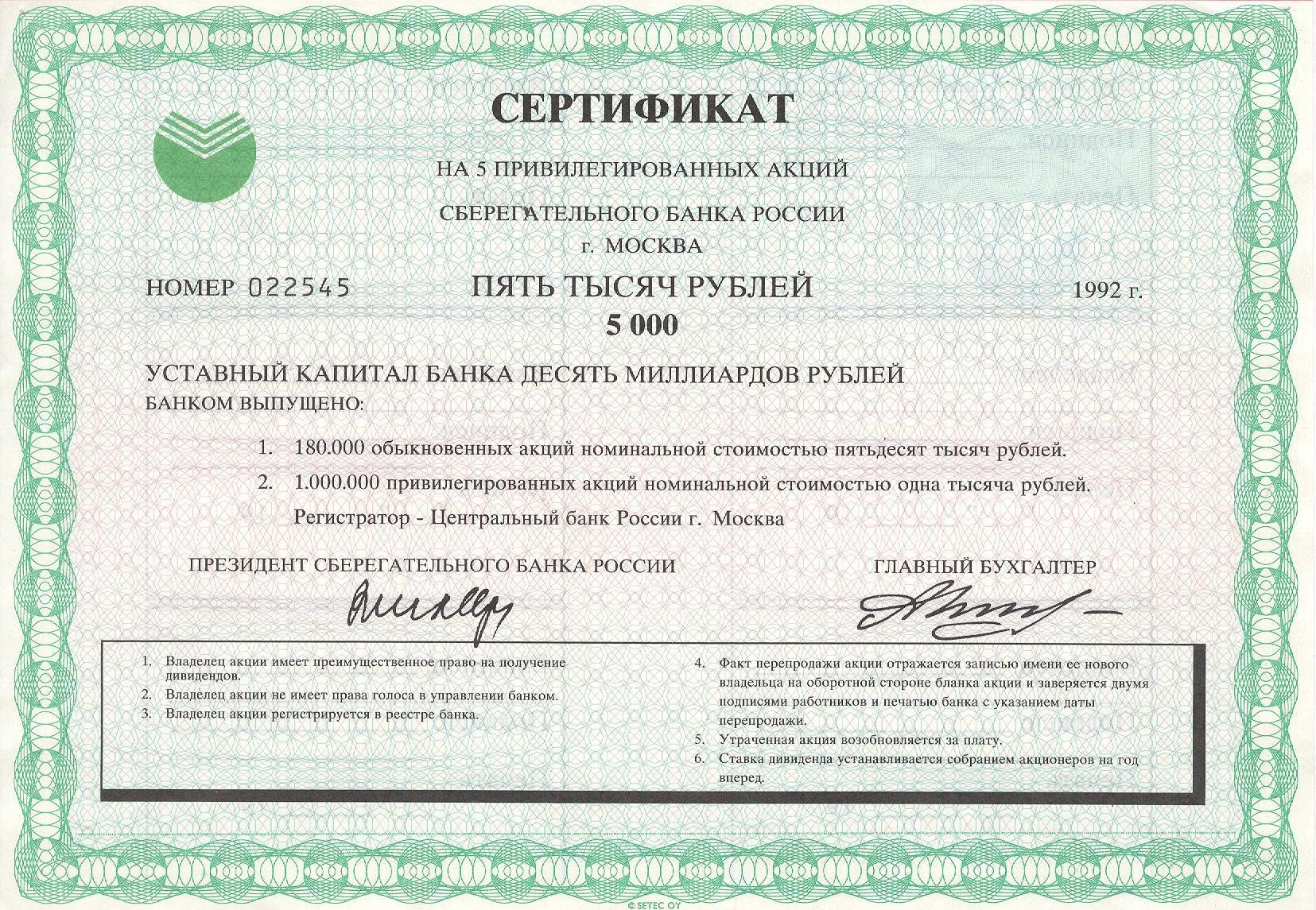 Привилегированные акции сбербанка россии (префы)