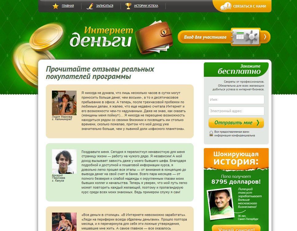 Проект интернет-деньги | отзывы