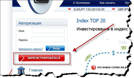 Регистрация в index top 20 и пополнение счета инструкция