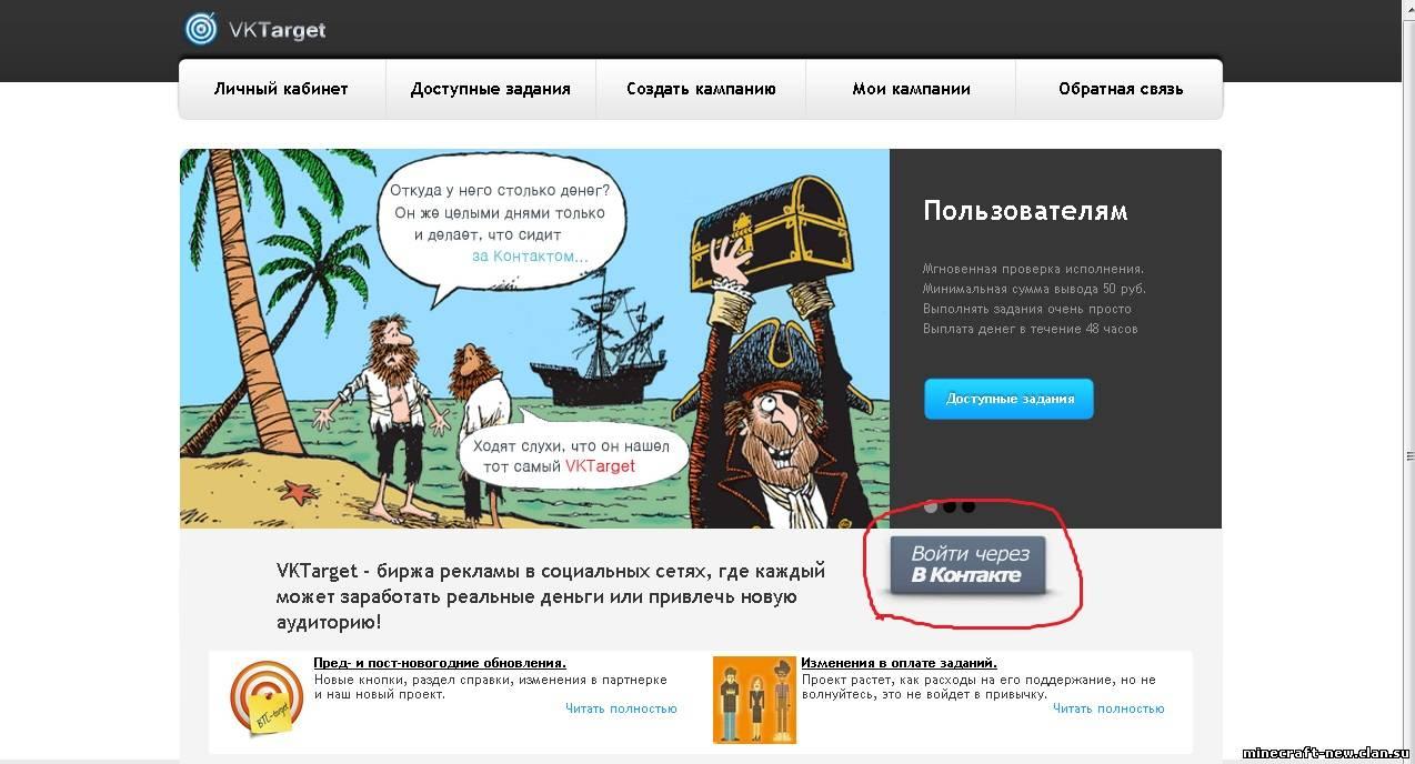 Реклама в социальных сетях — обзор методов и бирж