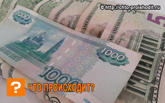 Рубль ускорил рост к доллару и евро на фоне повышения нефти