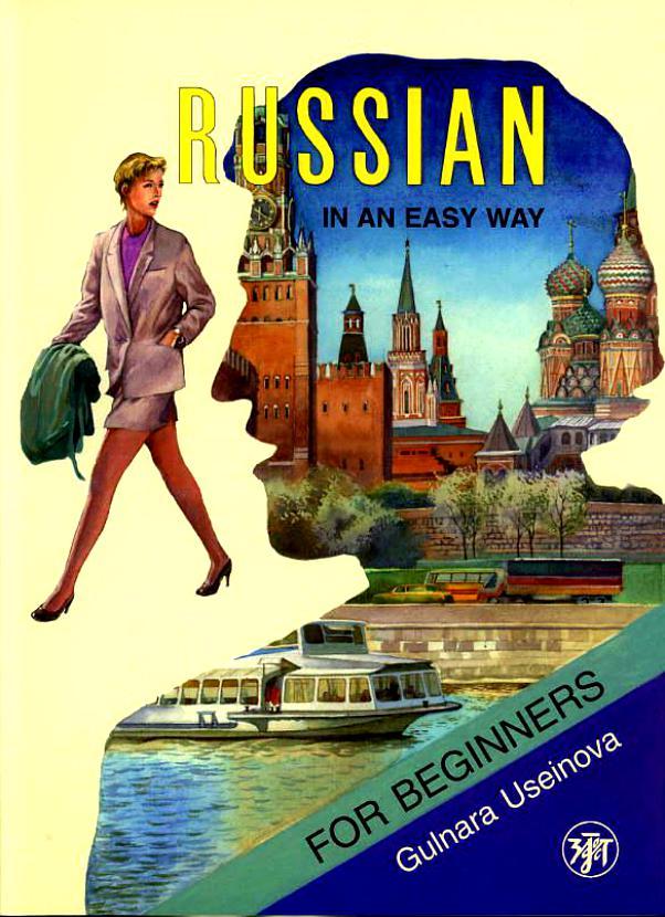 Русский язык для иностранцев в москве. русский язык как иностранный