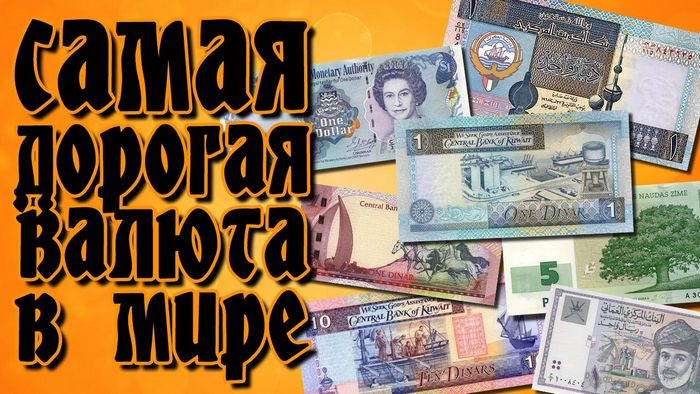 Самая дорогая в мире валюта: рейтинг валют