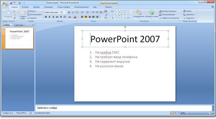 Скачать бесплатный повер поинт для ms windows 2000/xp/vista/7/8
