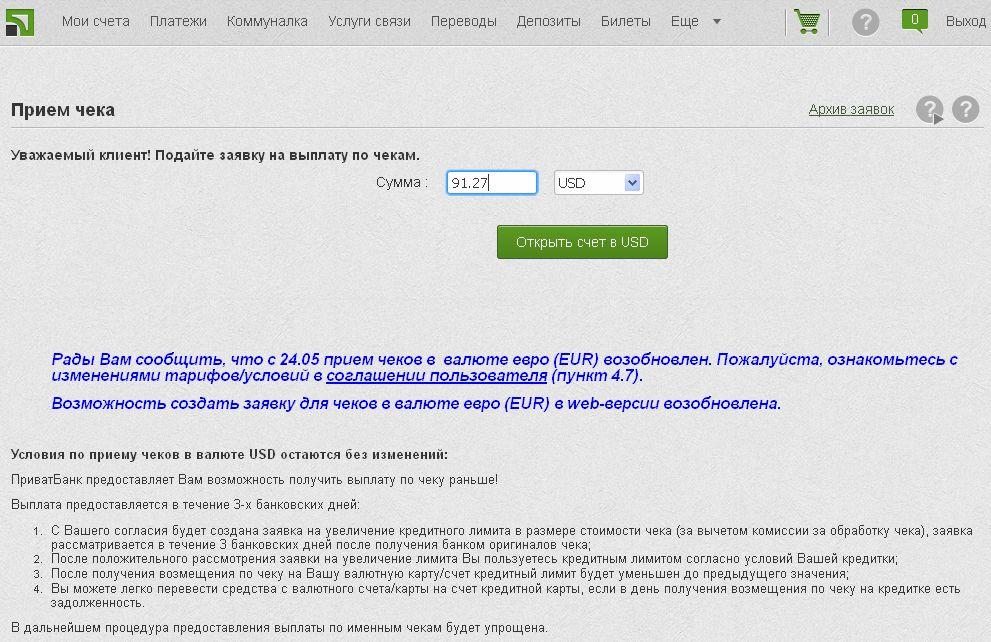 Создание карты visa internet в приват24 и подключение к paypal