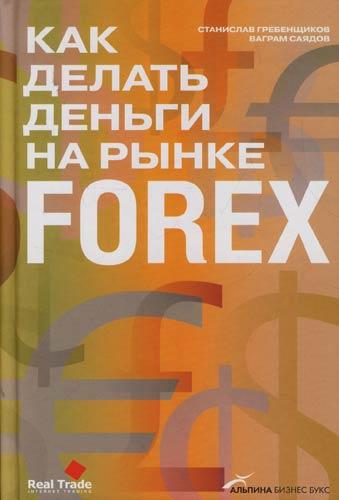 Станислав гребенщиков ваграм саядов как делать деньги на рынке forex