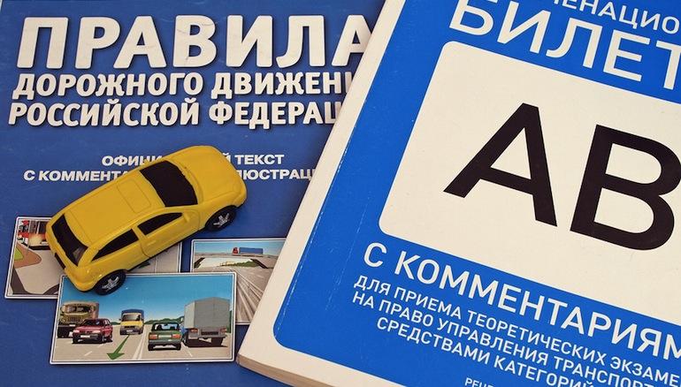 Стоимость обучения в автошколе в 2015 году в россии — москва и питер