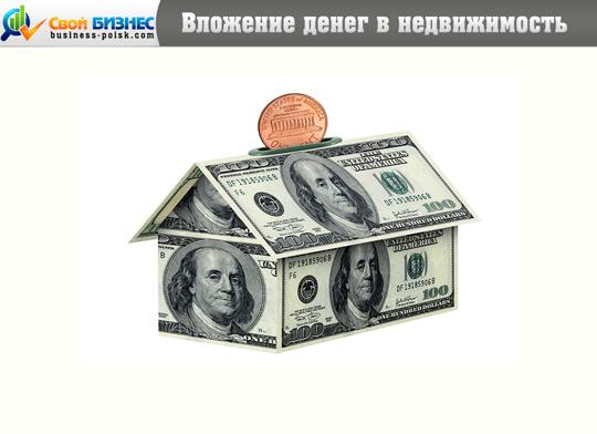 Вложение денег в недвижимость, как сделать так, чтобы деньги «работали»