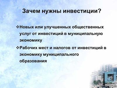 Зачем нужны россии прямые иностранные инвестиции?